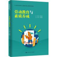 劳动教育与素质养成(21世纪职业院校人文素质与职业素养系列教材) 中国人民大学出版社