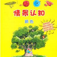 情景认知颜色――宝贝快乐学(培养宝宝观察力、认知能力和想象力的科学认知书。)