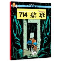 丁丁历险记-714航班