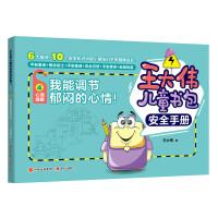王大伟儿童书包安全手册:我能调节郁闷的心情!