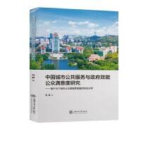 中��城市公共服�张c政府效能公��M意度研究――基于10��城市公��M意度�{查的���C分析