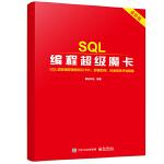 SQL编程超级魔卡