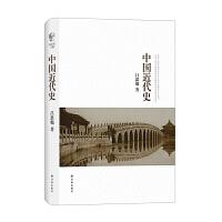 吕思勉文集--中国近代史