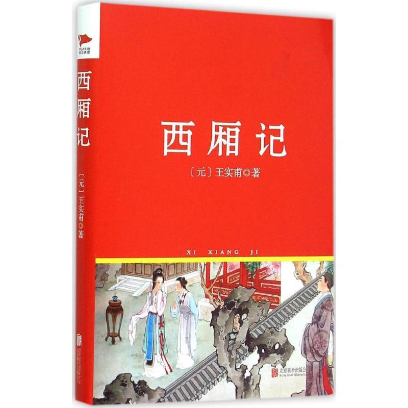 西厢记 (元)王实甫 著 【文轩正版图书】