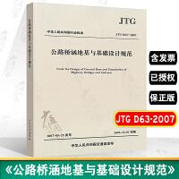 【广通图书】JTG D63-2007 公路桥涵地基与基础设计规范 交通规范