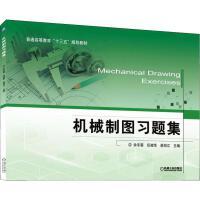 机械制图习题集 机械工业出版社