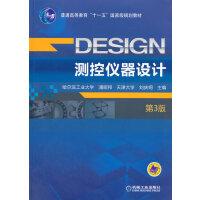 """测控仪器设计(第3版,普通高等教育""""十一五""""国家级规划教材)"""