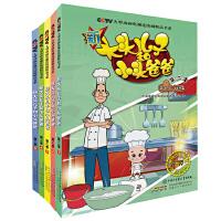 《新大头儿子和小头爸爸 第二季 1-5集 》(套装共5册)