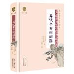苏轼辛弃疾词选(国学经典丛书·第二辑)
