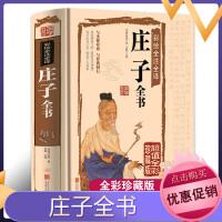 庄子全书 彩绘全注全译 文白对照中国哲学