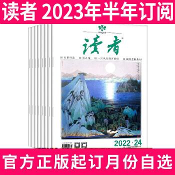 读者杂志2020年2月下第4期【单本】 文学文摘杂志过期刊作文素材