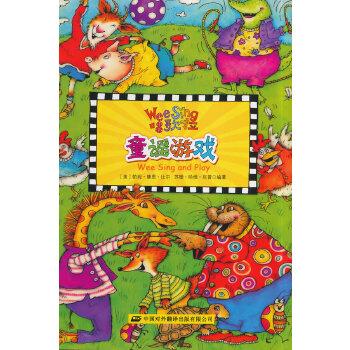童谣游戏(欧美经典儿歌Wee Sing第二辑)(配光盘)