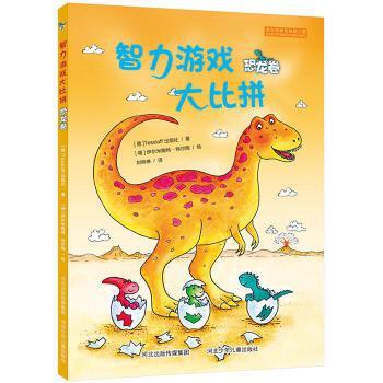 智力游戏大比拼 恐龙卷(通过归类、连线、推理、画骰子等多种游戏,全面提升智力、发挥想象力、培养逻辑思维能力,对孩子的智力开发与拓展益处多多)