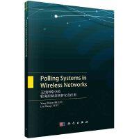 无线网络中的轮询控制系统研究及应用(英文版)