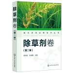现代农药应用技术丛书――除草剂卷(第二版)