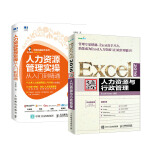 套装2册:人力资源管理实操从入门到精通+Excel 2016高效办公 人力资源与行政管理