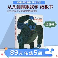 【89选5】#吴敏兰英文原版绘本 From Head to Toe 从头到脚 纸板书 艾瑞卡尔 Eric Carle 常