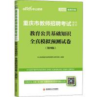 中公教师 教育公共基础知识 全真模拟预测试卷(第4版) 2020 西南财经大学出版社