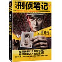侯大利刑侦笔记 上海文艺出版社