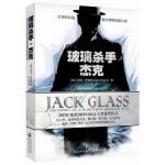 玻璃杀手?杰克