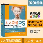 人人都爱PS――中文版Photoshop CC技术教程(实例版)