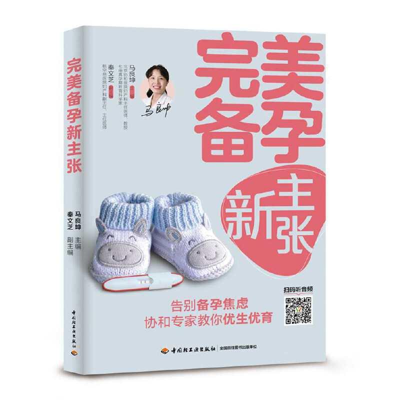 完美备孕新主张 协和专家、畅销书作者的又一力作:普通人备孕关心的问题,高龄女性备孕注意的事项,特殊情况备孕的重点,试管婴儿的准备……