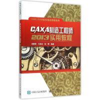 CAXA制造工程师2013实用教程/CAD\CAM软件精品教程系列 汤爱君