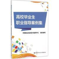 高校毕业生职业指导案例集 中国就业培训技术指导中心 组织编写