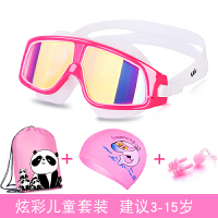 儿童泳镜高清游泳眼镜大框透明炫彩平光游泳眼镜