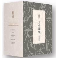 王小波集(全6册)