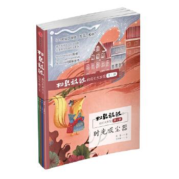 """松鼠波波的成长大发现·第1辑(套装全4册) 家席璟,为每一个成长中的中国家庭精心奉献的问题解答书 什么是时间、使命、生活、友谊? 孩子烂漫的人生大问题,父母挠头的困扰无解答  """"哲学家""""松鼠波波用她看透事物本质的能力,赋予你超越平凡的全新解读"""
