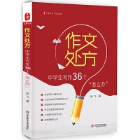 """作文处方:中学生写作36个""""怎么办"""" 大夏书系"""