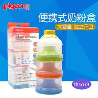 儿童餐具 宝宝大容量独立开口三层奶粉盒 便携式婴儿奶粉储存盒格