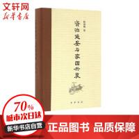 《资治通鉴》与家国兴衰 中华书局