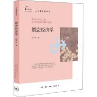 婚恋经济学 生活读书新知三联书店