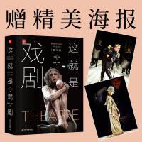 这就是戏剧(第10版)(精) 北京大学出版社