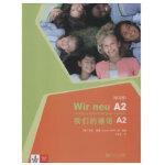 我们的德语A2(练习册)