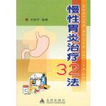 慢性胃炎治疗32法
