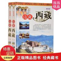 话说西藏 旅游百科指南游(走)遍中国 世界大16开2卷彩色铜版