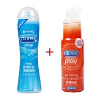 成人用品 杜蕾斯润滑油 热感装 快感装 2支特惠装 成人用品