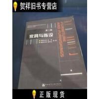 【二手正版9成新现货】家具与陈设(第2版) /庄荣 著 中国建筑工业出版社
