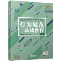 行为规范基础教程(第3版)/范德峰等 机械工业出版社