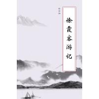 徐霞客游记(电子书)