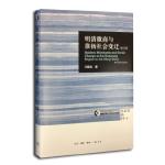 明清徽商与淮扬社会变迁(修订版)