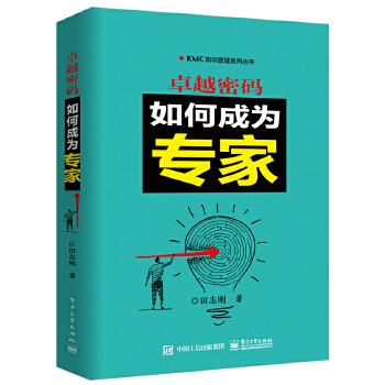 卓越密码:如何成为专家知名知识管理专家田志刚先生十年磨一剑,向你支招如何成为高手和专家!这是一部需要边读边思考和自我反省,并进行实践的人生成长指南。