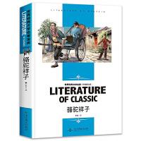 骆驼祥子 小学生课外阅读书籍三四五六年级必读世界经典文学名著青少年儿童读物故事书 名师精读版