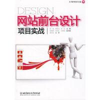 网站前台设计项目实战(配CD-ROM光盘)