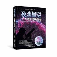 夜观星空:天文观测实践指南(星体观测书震撼销售90万册,北京天文馆、《天文爱好者》杂志鼎力推荐)