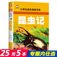 [任选8本40元]昆虫记儿童彩图注音版 小学生低年级课外阅读读物