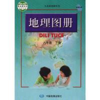 人教版初中地理图册八年级下册 义务教育教科书 中国地图出版社 地理图册八下配人教版使用